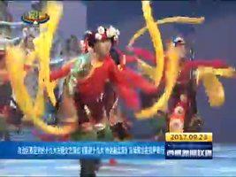 自治区喜迎党的十九大主题文艺演出《喜迎十九大 哈达献北京》首场演出在拉萨举行