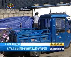西藏各地持续发力整治环境问题