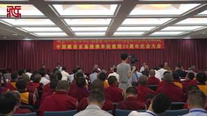 [视频]中国藏语系高级佛学院举行建院30周年纪念大会