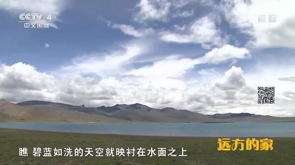《远方的家》三级阶梯看中国(1) 世界屋脊的自然之美