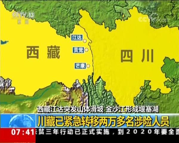 西藏江达突发山体滑坡 金沙江形成堰塞湖 紧急转移受威胁群众
