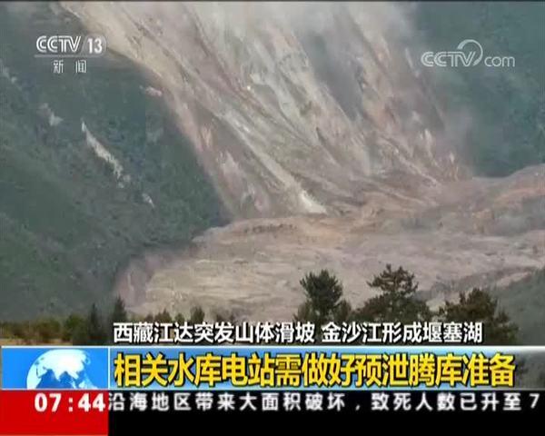 西藏江达突发山体滑坡金沙江形成堰塞湖 相关水库电站需做好预泄腾库准备