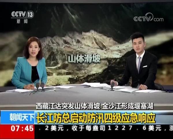 西藏江达突发山体滑坡金沙江形成堰塞湖 长江防总启动防汛四级应急响应