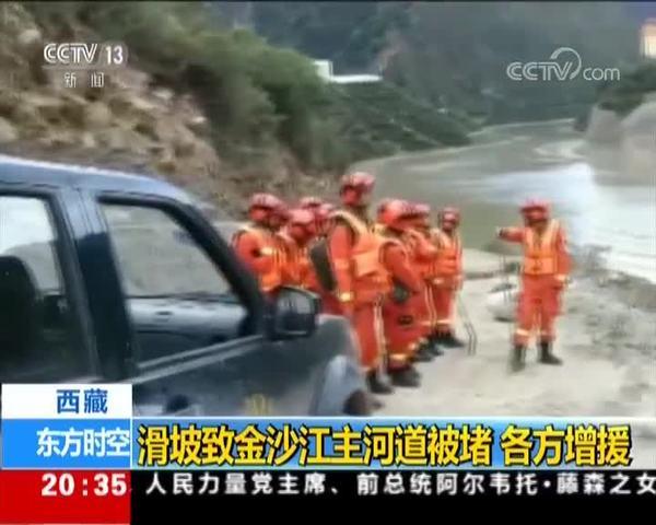 西藏滑坡致金沙江主河道被堵 各方增援