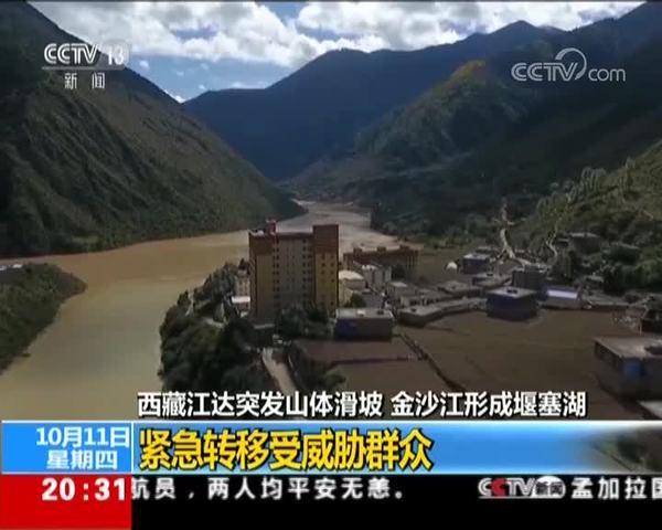 西藏江达突发山体滑坡金沙江形成堰塞湖 紧急转移受威胁群众