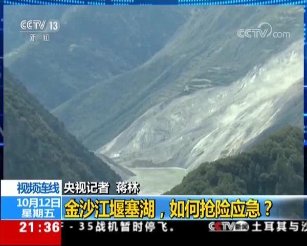 《新闻1+1》金沙江堰塞湖,如何抢险应急?