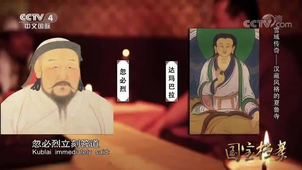 《国宝档案》 雪域传奇——汉藏风格的夏鲁寺