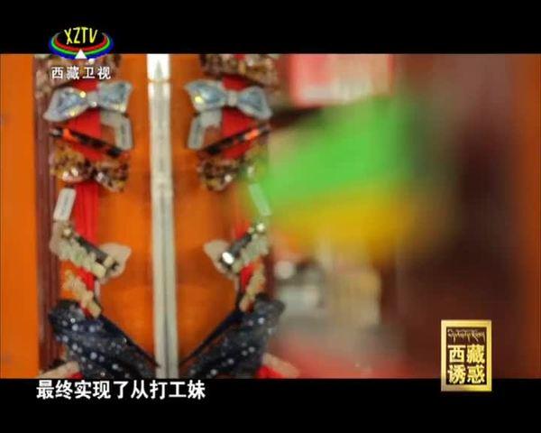 《西藏诱惑》 幸福拉萨