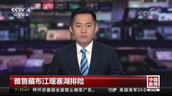 [中国新闻]雅鲁藏布江堰塞湖排险