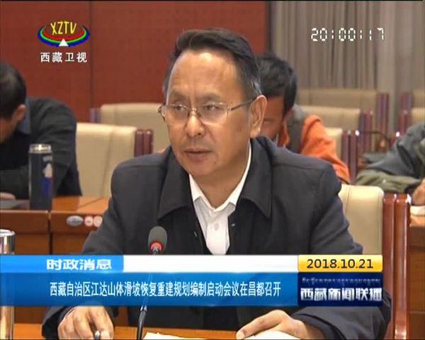 西藏自治区江达山体滑坡恢复重建规划编制启动会议在昌都召开
