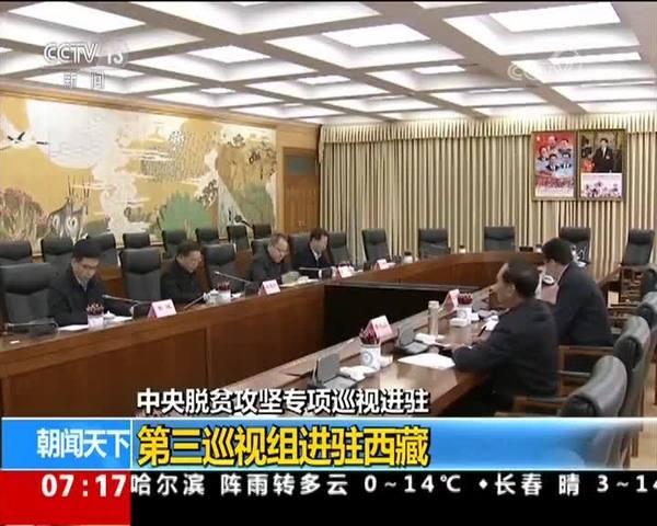 [朝闻天下]中央脱贫攻坚专项巡视进驻 第三巡视组进驻西藏