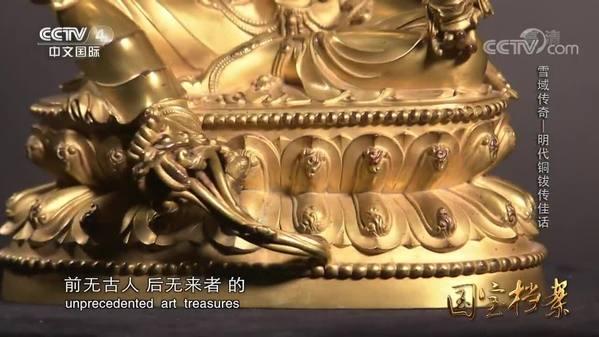 《国宝档案》雪域传奇——明代铜钹传佳话