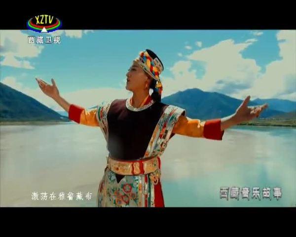 《西藏音乐故事》雪山升起中国梦