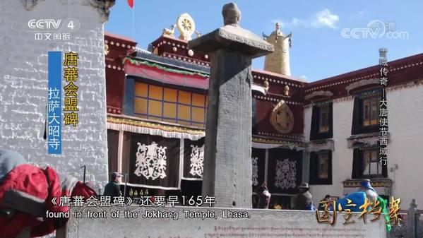 《国宝档案》 雪域传奇——大唐使节西域行