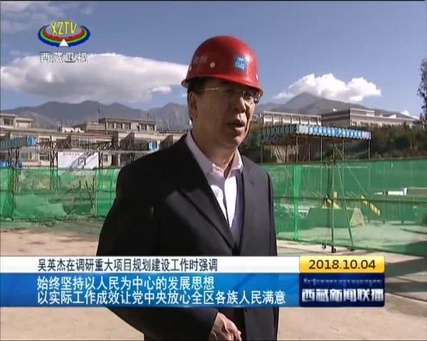 吴英杰调研重大项目规划建设工作