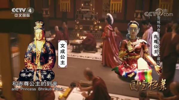 《国宝档案》雪域传奇——赤尊公主入藏记