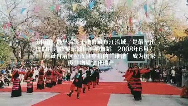 非遗进校园:看中央民族大学学子表演藏族非遗《堆谐》