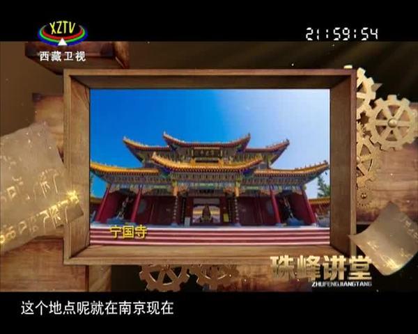 永乐皇帝对西藏的治理