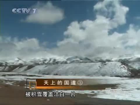 天上的国道(三)