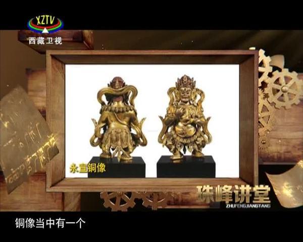 【珠峰讲堂】《明代西藏历史》第四集:明代西藏的社会和经济