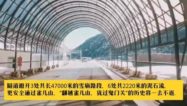 10分钟穿越天下海拔最高公路隧道