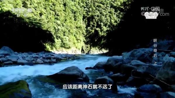 《地理中国》秘境寻踪·峡谷奇石(上)