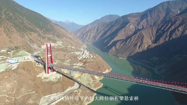 """航拍:""""川藏第一桥""""——兴康特大桥"""