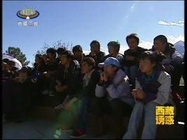 [西藏诱惑]林芝地区的工布新年