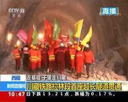 川藏铁路拉林段首座超长隧道贯通