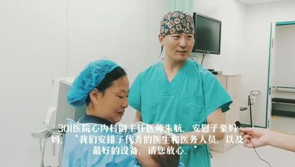 """【共铸中国心】汶川爱笑萌娃的""""救心""""手术圆满成功"""