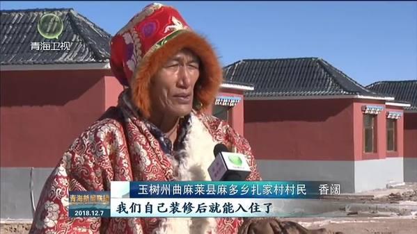 北京援助玉树着力改善牧民住房难题