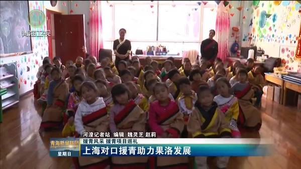 上海对口援青助力果洛发展