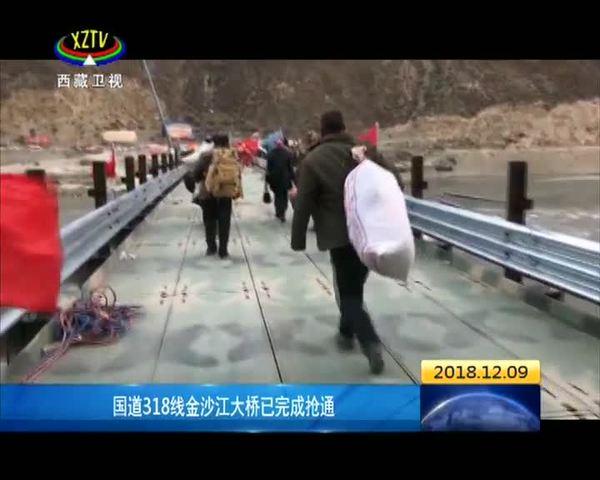 国道318线金沙江大桥已完成抢通