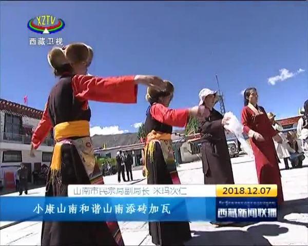 山南市:民族团结一家亲 携手奋进新时代