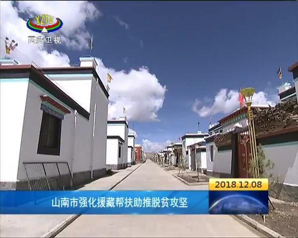 西藏山南市强化援藏帮扶助推脱贫攻坚
