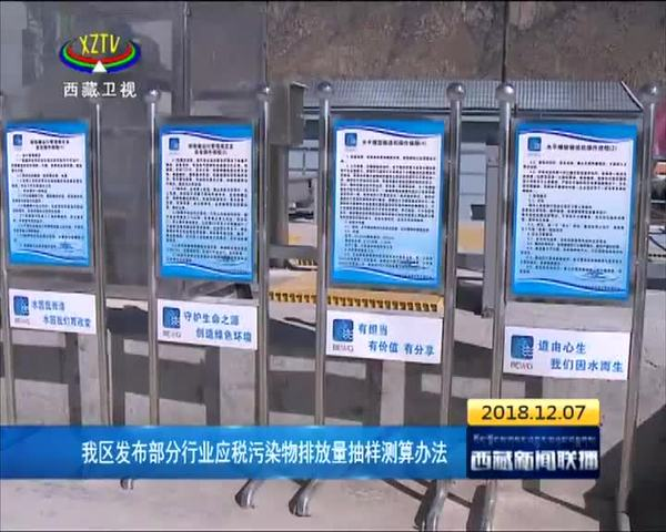 西藏发布部分行业应税污染物排放量抽样测算办法
