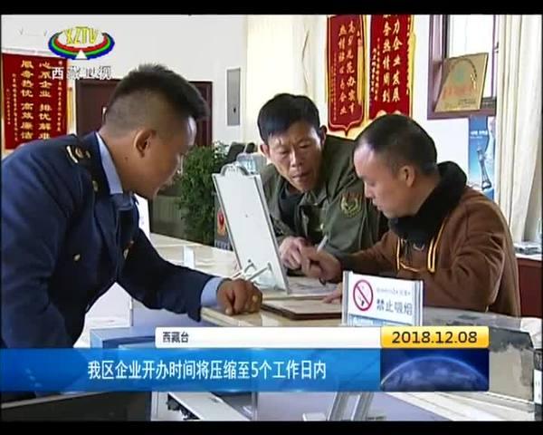 西藏企业开办时间将压缩至5个工作日内