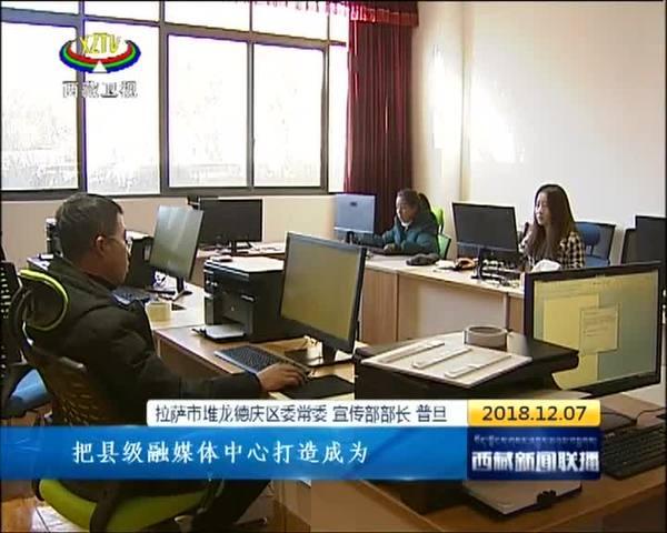 西藏首个县级融媒体中心成立