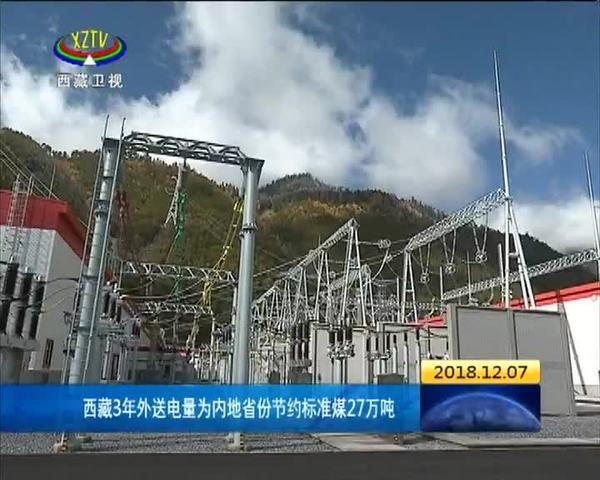 西藏3年外送电量为内地省份节约标准煤27万吨