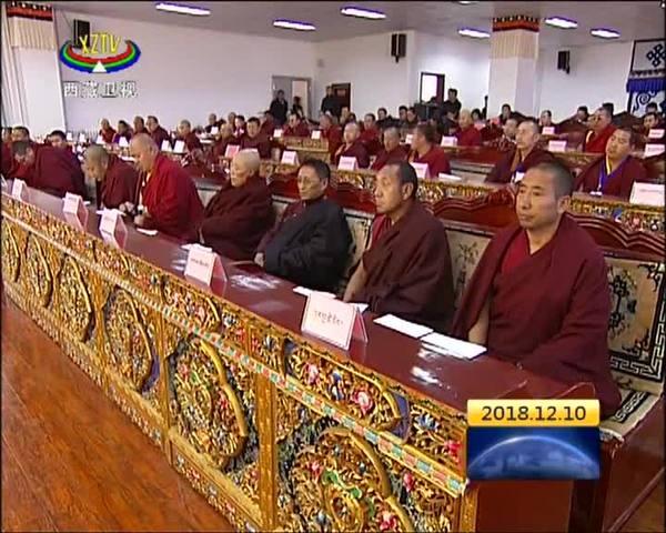 西藏藏传佛教教职人员五年培训规划正式启动