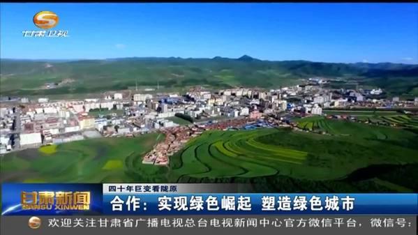 甘肃省合作市:实现绿色崛起 塑造绿色城市