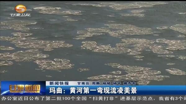 甘肃省玛曲县:黄河第一弯现流凌美景