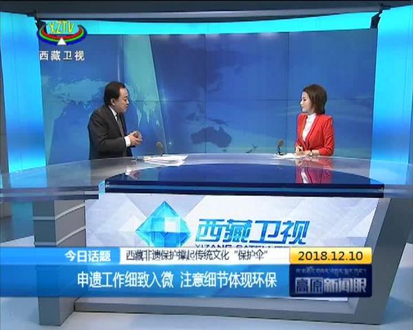 """《高原新闻眼》西藏非遗保护撑起传统文化""""保护伞"""""""
