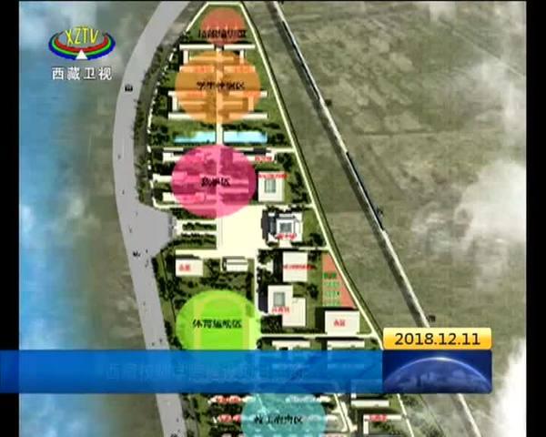 [西藏新闻联播]西藏技师学院建设项目启动