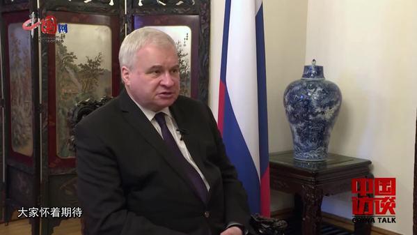 国际VIP点赞改革开放——俄罗斯驻华大使:我是中国改革开放的见证者