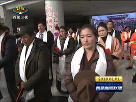 为西藏长足发展长治久安作出新的贡献