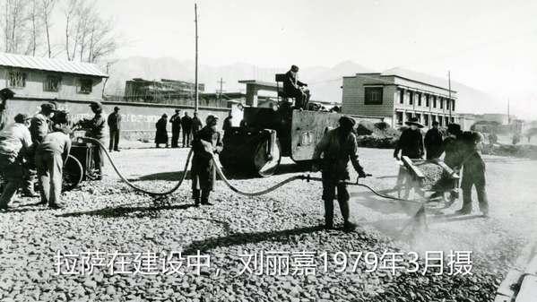 时光邀请函:改革开放初期的西藏