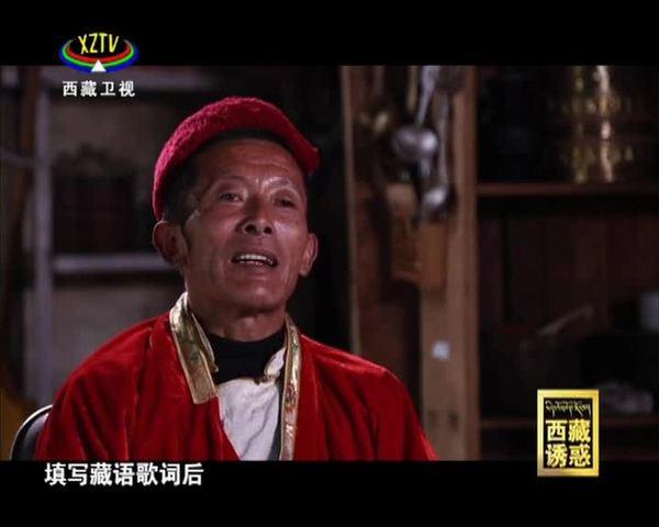 《西藏诱惑》 飘着酒香的歌声