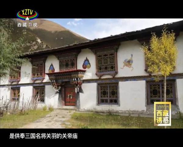 《西藏诱惑》太昭古城——太昭印记
