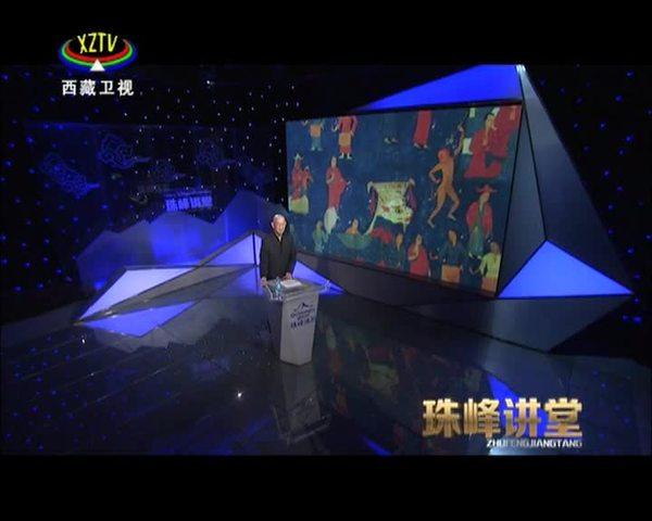 【珠峰讲堂】明代西藏与内地的交流